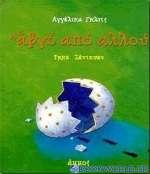 Ένα αβγό από αλλού