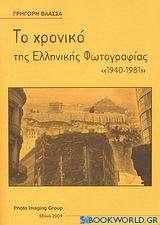 Το χρονικό της ελληνικής φωτογραφίας 1940-1981