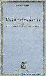 Βυζαντινολόγιο