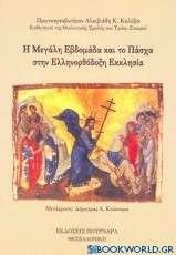 Η Μεγάλη Εβδομάδα και το Πάσχα στην ελληνορθόδοξη εκκλησία