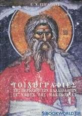 Τοιχογραφίες της περιόδου των Παλαιολόγων σε ναούς της Μακεδονίας