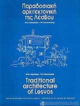 Παραδοσιακή αρχιτεκτονική της Λέσβου