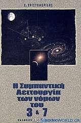 Η συμπαντική λειτουργία των νόμων του 3 και 7