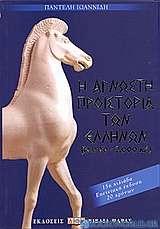Η άγνωστη προϊστορία των Ελλήνων
