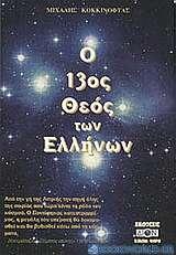 Ο 13ος Θεός των Ελλήνων