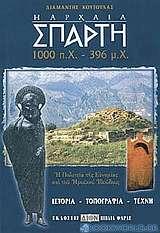 Η αρχαία Σπάρτη 1000 π.Χ.-396 μ.Χ.