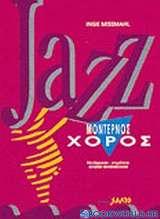 Jazz μοντέρνος χορός