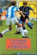 Το ποδόσφαιρο στην παιδική και εφηβική ηλικία