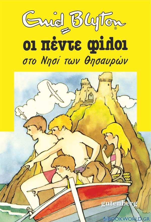 Οι πέντε φίλοι στο νησί των θησαυρών