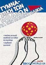 Γυμναστική των ποδιών για την παιδική ηλικία