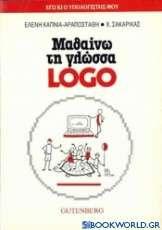 Μαθαίνω τη γλώσσα Logo