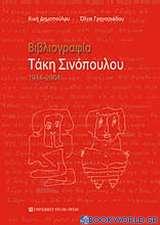 Βιβλιογραφία Τάκη Σινόπουλου