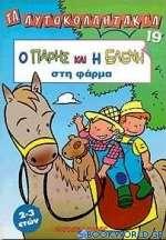 Ο Πάρης και η Ελένη στη φάρμα