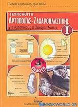 Τεχνολογία αρτοποιίας - ζαχαροπλαστικής για αρτοποιούς και ζαχαροπλάστες