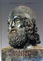 Ο ελληνικός πολιτισμός