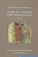 Μύθος και τραγωδία στην αρχαία Ελλάδα