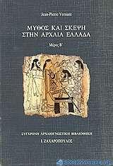 Μύθος και σκέψη στην αρχαία Ελλάδα