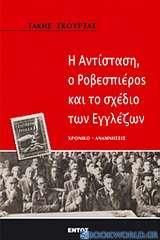 Η αντίσταση, ο Ροβεσπιέρος και το σχέδιο των Εγγλέζων