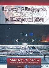 Παραγωγή και επεξεργασία ήχου με ηλεκτρονικά μέσα
