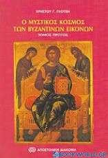Ο μυστικός κόσμος των βυζαντινών εικόνων