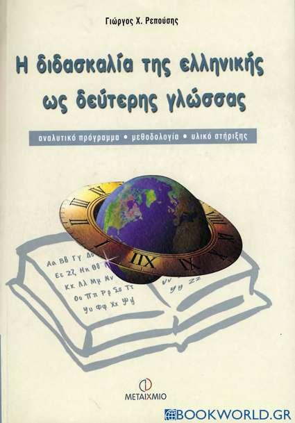 Η διδασκαλία της ελληνικής ως δεύτερης γλώσσας