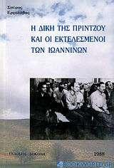 Η δίκη της Πρίντζου και οι εκτελεσμένοι των Ιωαννίνων