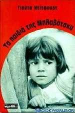 Τα παιδιά της Μπλαβάτσκυ