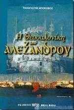 Η Θεσσαλονίκη του Αλέξανδρου