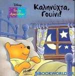 Καληνύχτα Γουίνι