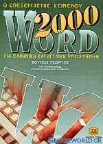 Ο επεξεργαστής κειμένου Word 2000 για ελληνική και αγγλική υποστήριξη