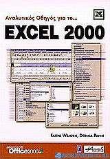 Αναλυτικός οδηγός για το Excel 2000