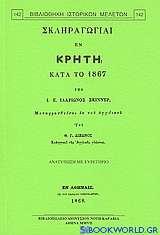 Σκληραγωγίαι εν Κρήτη κατά το 1867