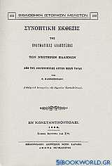 Συνοπτική έκθεσις της πνευματικής αναπτύξεως των νεωτέρων Ελλήνων από της αναγεννήσεως αυτών μέχρι τούδε