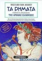 Τα ρήματα της αρχαίας ελληνικής