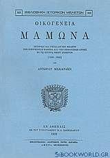 Οικογένεια Μαμωνά