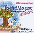 Το βιβλίο μου για να παίζω και να μάθω