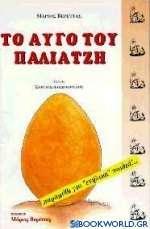 Το αυγό του παλιατζή