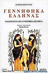 Γεννήθηκα Έλληνας