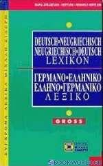 Lexikon deutsch-neugriechisch, neugriechisch-deutsch lexikon