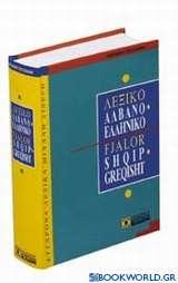 Αλβανο-ελληνικό λεξικό