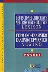 Lexikon deutsch-neugriechisch, neugriechisch-deutsch