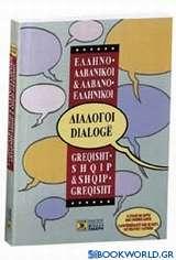 Ελληνο-αλβανικοί, αλβανο-ελληνικοί διάλογοι
