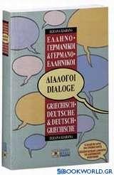 Ελληνο-γερμανικοί, γερμανο-ελληνικοί διάλογοι