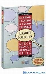 Ελληνο-γαλλικοί, γαλλο-ελληνικοί διάλογοι