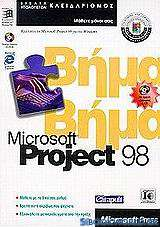Microsoft Project 98 βήμα βήμα