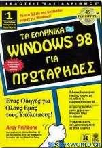Τα ελληνικά Windows 98 για πρωτάρηδες