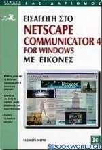 Εισαγωγή στο Netscape Communicator 4 for Windows