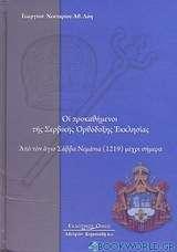 Οι προκαθήμενοι της Σερβικής Ορθόδοξης Εκκλησίας