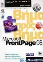 Microsoft FrontPage 98 βήμα προς βήμα