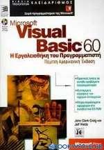 Microsoft Visual Basic 6.0